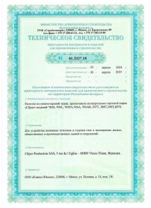 certificate-clipso-1
