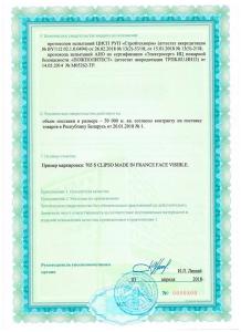 certificate-clipso-2