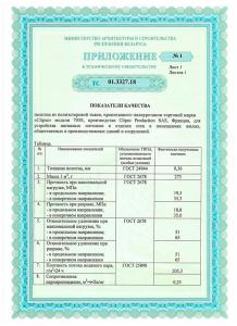 certificate-clipso-3