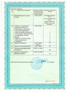 certificate-clipso-4