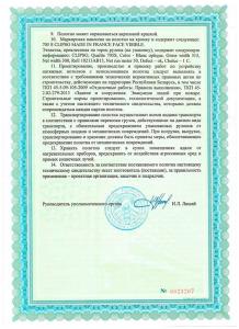 certificate-clipso-6