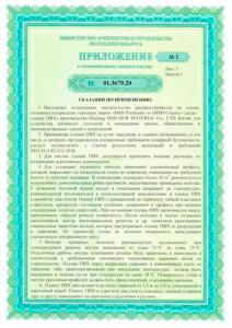 certificate-msd-2
