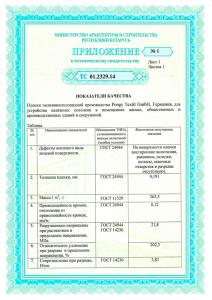certificate-pongs-1