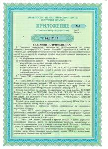 certificate-renolit-3