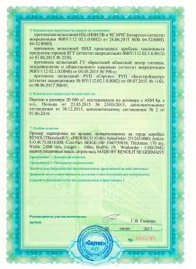 certificate-renolit-4